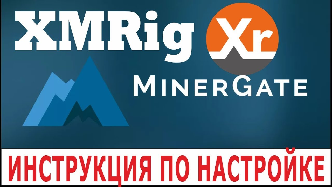 XMRig AMD miner - Гайд по настройке   Крипта XMR и BCN  Пул Minergate