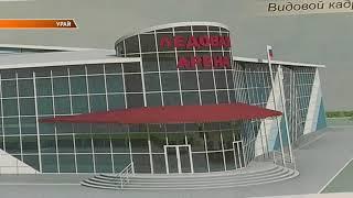 В Урае построят новый спортивный объект