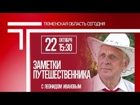 Заметки путешественника - с Леонидом Ивановым