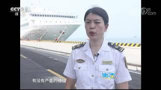 《生活提示》 20190815 乘船出行 安全不可小视| CCTV