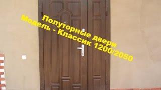 Входные полуторные двери Классик магазин (VsiDveri)(Полуторные входные двери в Киеве. http://vsidveri.kiev.ua/katalog-dverej/polutornye-dveri Полуторные двери подойдут: - для частного..., 2016-04-13T15:16:57.000Z)