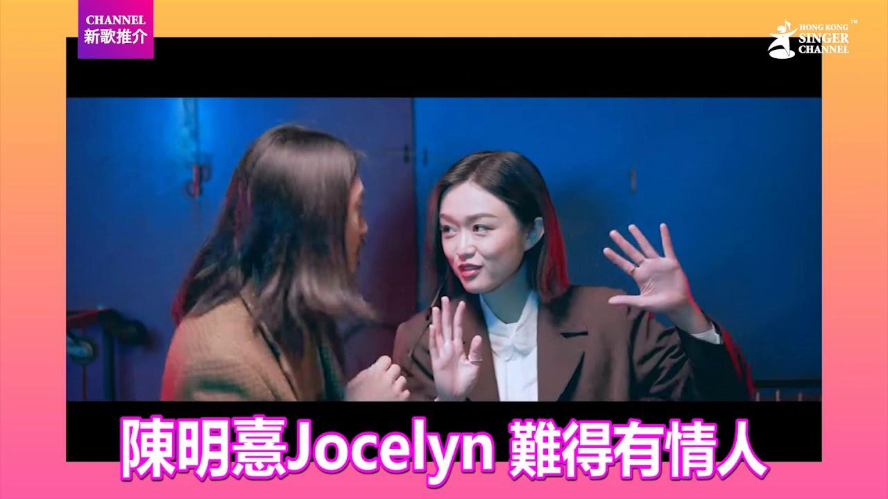 陳明憙 Jocelyn Chan 難得有情人 Channel 新歌推介