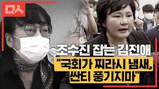 """조수진 잡는 김진애 """"국회가 찌라시 냄새, 싼…"""