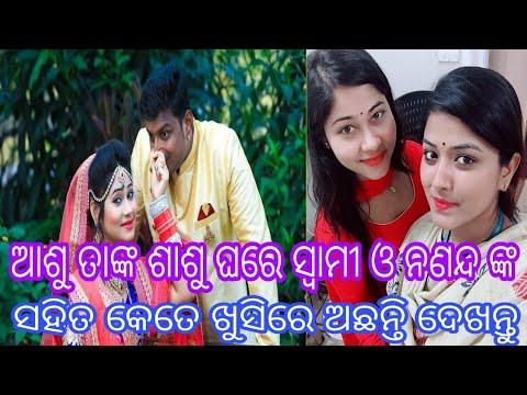 ଆସୁ ତାଙ୍କ ଶାଶୁଘରେ କଣ କରୁଛନ୍ତି   Taranga   Odia Seriel   Ama Ghara Laxmi   Heroin Ashu With Husband  