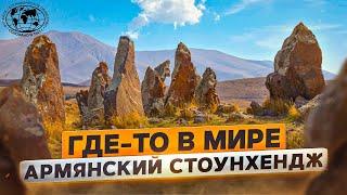 Где-то в мире. Армянский Стоунхендж | @Русское географическое общество