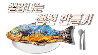 생선/물고기 실감나게 만들기ㅣ유아, 아동, 초등, 어린…