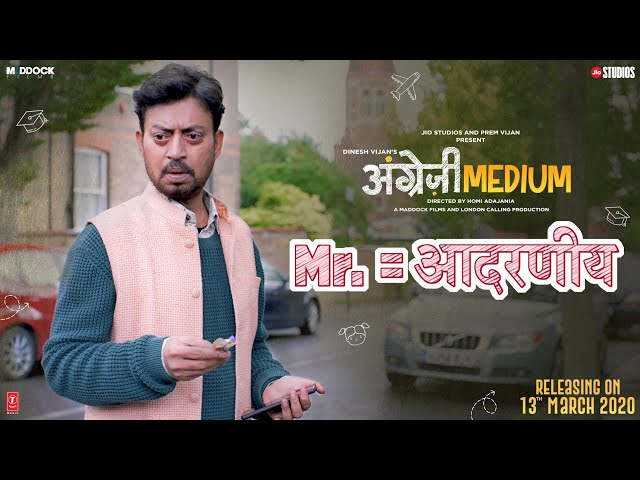 Mr. = आदरणीय - Angrezi Medium | Irrfan, Kareena, Deepak | Dinesh Vijan | Homi Adajania | 13 March