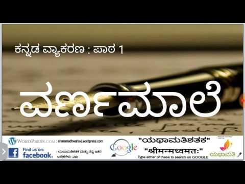 2. Kannada Grammar Classes KGC1-001 (ಕನ್ನಡ ವರ್ಣಮಾಲೆ)