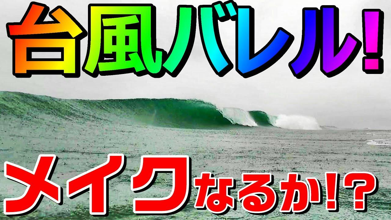 【超サイズアップ】ついにディープバレルに入った結果【台風サーフィン】