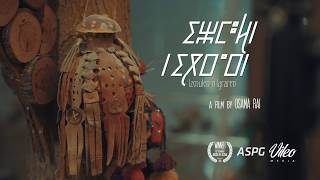 Izmulen n Igraren [2018] Trailer | HD [Subs:EN/AR]