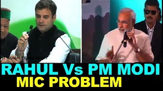 PM Narendra Modi Vs Rahul Gandhi - Both Facing Mic problem Comparison
