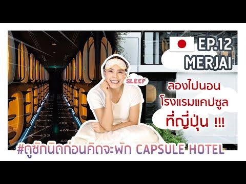 Merjai.12  โรงแรมแคปซูล ญี่ปุ่น [ 9 hours Capsule Hotel Japan ]