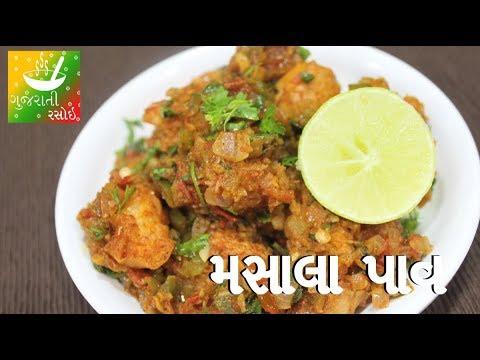 Masala pav recipes in gujarati gujarati language gujarati masala pav recipes in gujarati gujarati language gujarati rasoi forumfinder Images