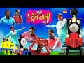 छोटी ट्रेन वाली | CHOTI TRAIN WALI | Khandesh Hindi Comedy | Chotu Comedy | Choti Comedy