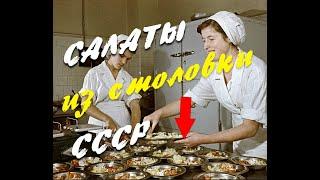 Салаты СССР за 200 рублей. Супер простые и дешевые рецепты салатов из столовой. Поностальгируем?
