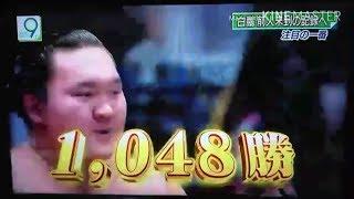 日本の国技 大相撲 横綱 白鵬 1048勝.
