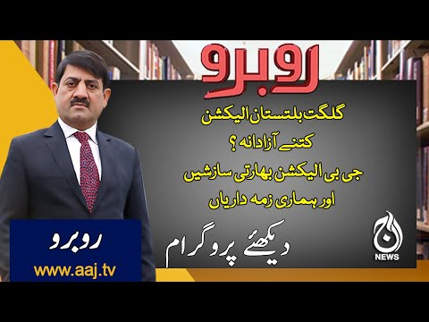 Rubaroo | 14th November 2020 |Aaj News