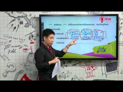 สอนศาสตร์ : ม.ต้น : ภาษาไทย : ลักษณะสังเกตของภาษาไทย