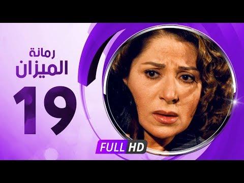 مسلسل رمانة الميزان حلقة 19 HD كاملة
