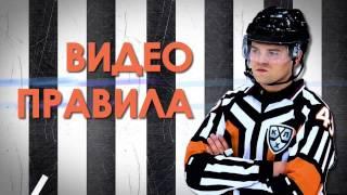 Видеоправила - Выпуск 1. Задержка соперника клюшкой