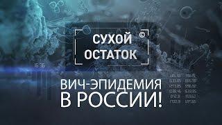 ложь и цинизм правительства может привести к ВИЧ-эпидемии в России! [Сухой остаток]