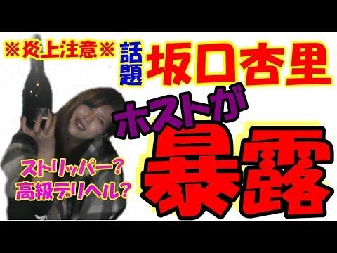 【ANRI】炎上動画の未公開映像 坂口杏里 泥酔 ホストクラブ