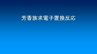 11 芳香族求電子置換反応 2019【静岡県立大学 薬化】