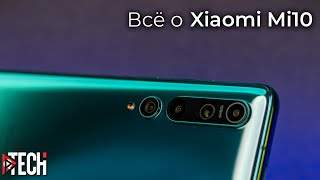 Xiaomi Mi10 GLOBAL: смартфон, который опередил время. Полный обзор и опыт использования Xiaomi Mi10