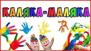 ✔КАЛЯКА-МАЛЯКА пальчиковые краски в ванной рисует Марк(КАЛЯКА-МАЛЯКА пальчиковые краски в ванной рисует Марк Hello Mark https://youtu.be/Pn22U5m7DRM Ставьте лайки! Подписывайтесь..., 2016-07-25T11:21:52.000Z)
