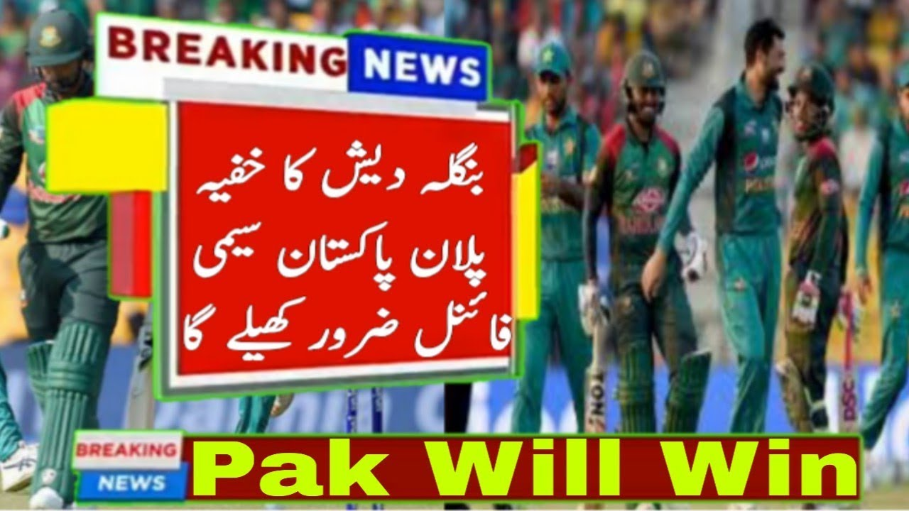 Pakistan Vs Bangladesh World Cup 2019 Match Latest News _Talib Sports