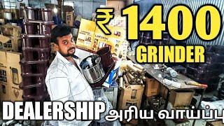 1400ரூபாய்க்கு கோவை Laxmi grinders |போன்செய்தால் வீடுதேடிவரும் |Yummy vlogs tamil.
