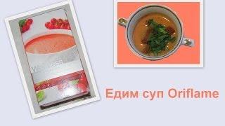 Wellness Oriflame - едим  суп томатный с базиликом