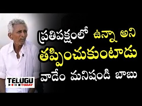 ప్రతిపక్షంలో ఉన్నా అని తప్పించుకుంటాడు   Public Talk   Telugu Today