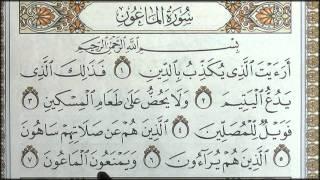 Arab írás-olvasás oktatás 16. rész - a 106-108. szúrák olvasása