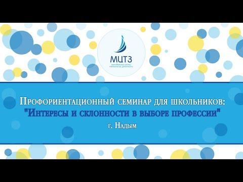 Профориентационный семинар для школьников - Интересы и склонности в выборе профессии г.Надым