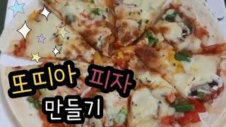 또띠아 피자 만들기~