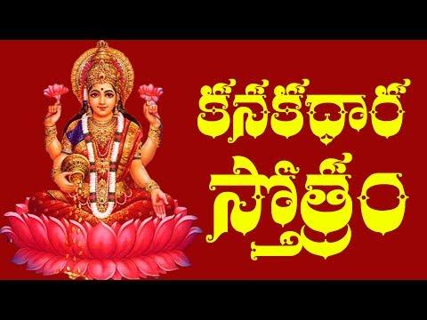 Kanakadhara Stotram Telugu Lyrics - Raghava Reddy