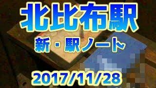 北比布駅『新』駅ノート 2017/11/28
