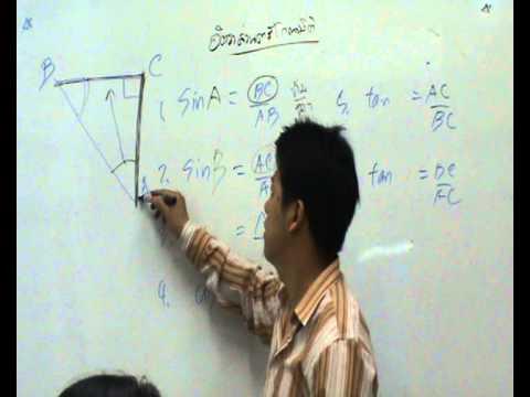 อัตราส่วนตรีโกณมิติ ม.4โดยคณิต อ.เก้า 1 ก.ค. 2556 ตอนที่ 2/3