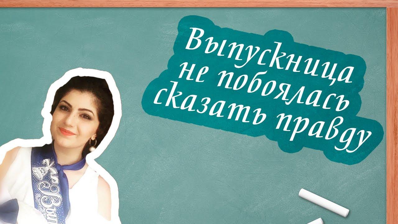 Випускница дала учителю
