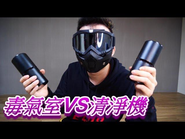 【烏鴉】呼吸大困難!毒氣室VS50台空氣清淨機!流言終結實驗 Ft.Crazy man瘋男