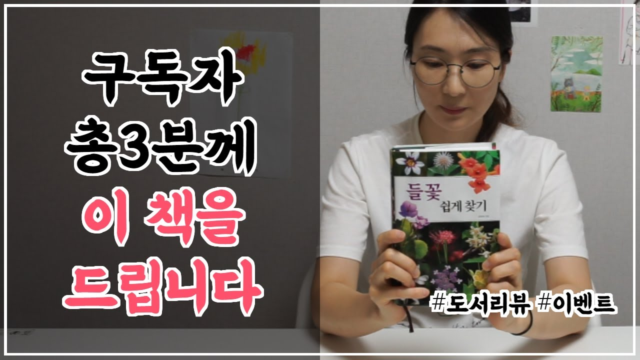 이벤트] 들꽃 쉽게 찾기, 도서 솔직 리뷰, 구독자분들께 책을 보내드려요.