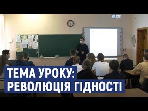 Суспільне Кропивницький: Що знають про Революцію Гідності десятикласники кропивницької школи