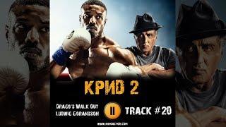 Фильм КРИД 2 музыка OST #20 Drago's Walk Out Ludwig Göransson Creed II Сильвестр Сталлоне