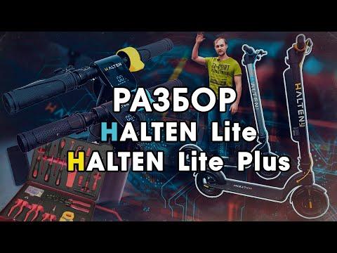 Электросамокаты Halten Lite и Halten Lite Plus // Технический разбор