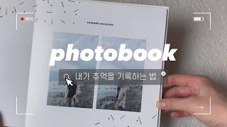 추억을 기록하는 법 | 포토북 제작 | 아날로거anal…