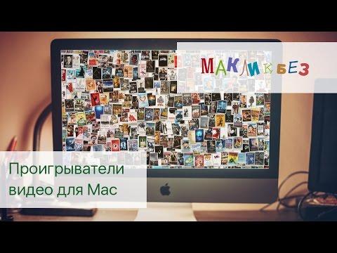 Вопрос: Как получить доступ к другим компьютерам через Mac?