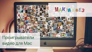 Проигрыватели видео для Mac (МакЛикбез)