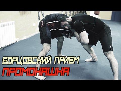 Борцовский Прием Промокашка. Для ММА [Pride Team]