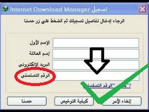 الرقم التسلسلي لبرنامج internet download manager الاصلى